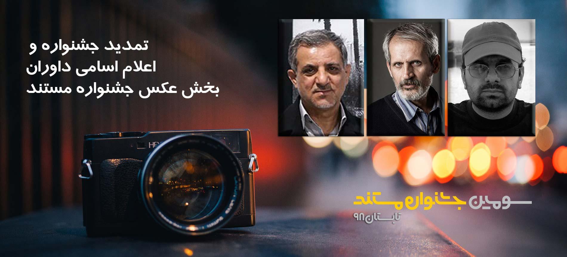 اسامی داوران بخش عکس جشنواره مستند اعلام شد