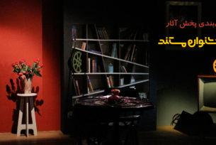 جدول زمان پخش فیلم های سومین جشنواره تلویزیونی مستند