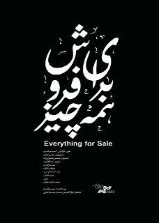 همه چیز برای فروش