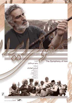 سمفونی ایران