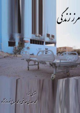 مرز زندگی (حدود الحیات)