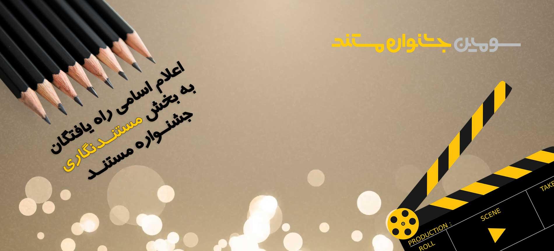 اسامی راه یافتگان به بخش مسابقه مستندنگاری سومین جشنواره تلویزیونی مستند اعلام شد