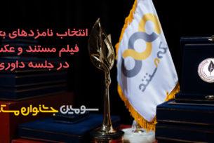 در جلسه داوری سومین جشنواره تلویزیونی مستند نامزدهای بخش فیلم مستند و بخش عکس مشخص شدند.