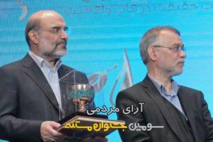 برندگان آرای مردمی سومین جشنواره تلویزیونی مستند