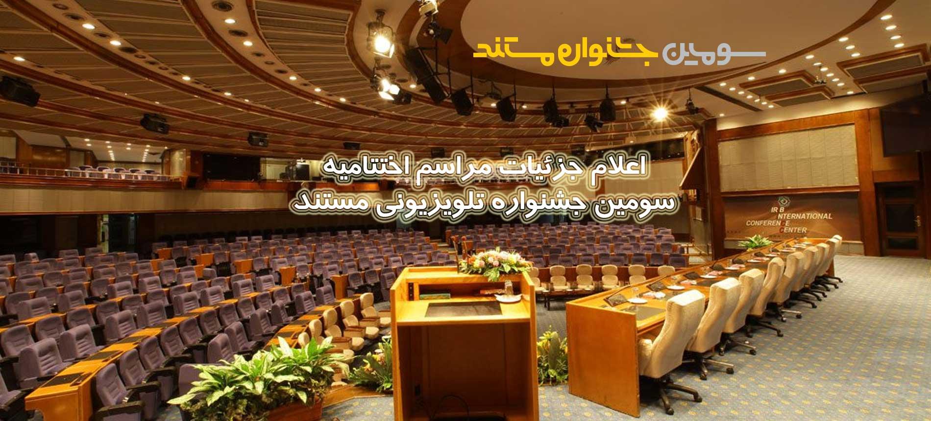 جزئیات مراسم اختتامیه سومین جشنواره تلویزیونی مستند اعلام شد