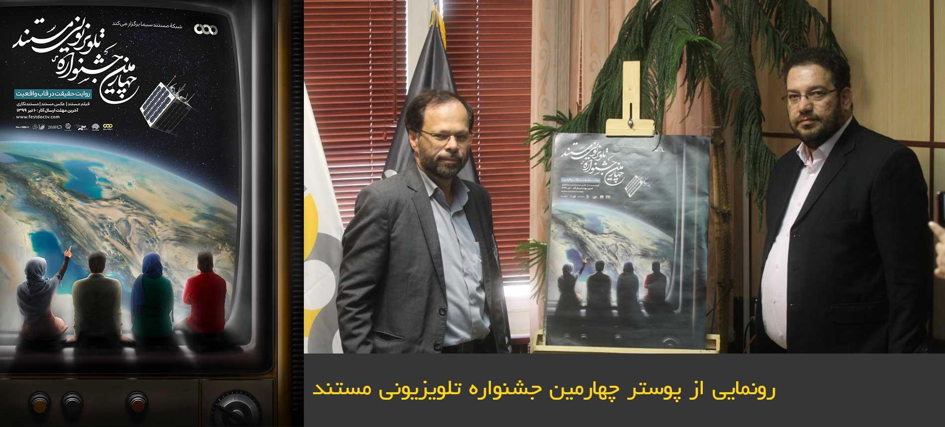 رونمایی از پوستر چهارمین جشنواره تلویزیونی مستند/ جایزه ویژه برای مستندهای کرونایی