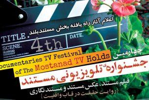 آثار مستند بلند راه یافته به بخش مسابقه چهارمین دوره جشنواره تلویزیونی مستند مشخص شدند