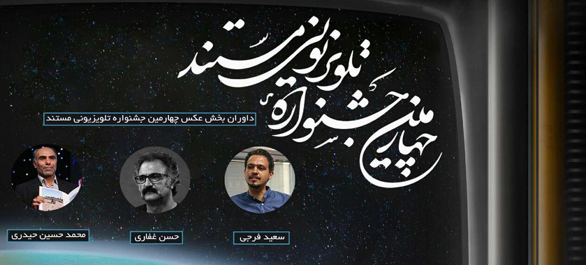 معرفی داوران بخش عکس چهارمین جشنواره تلویزیونی مستند
