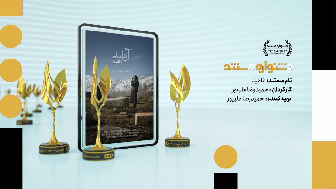 نقد مستند «آناهید»
