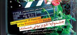 آثار مستند نیمه بلند راه یافته به بخش مسابقه چهارمین جشنواره تلویزیونی مستند مشخص شدند.