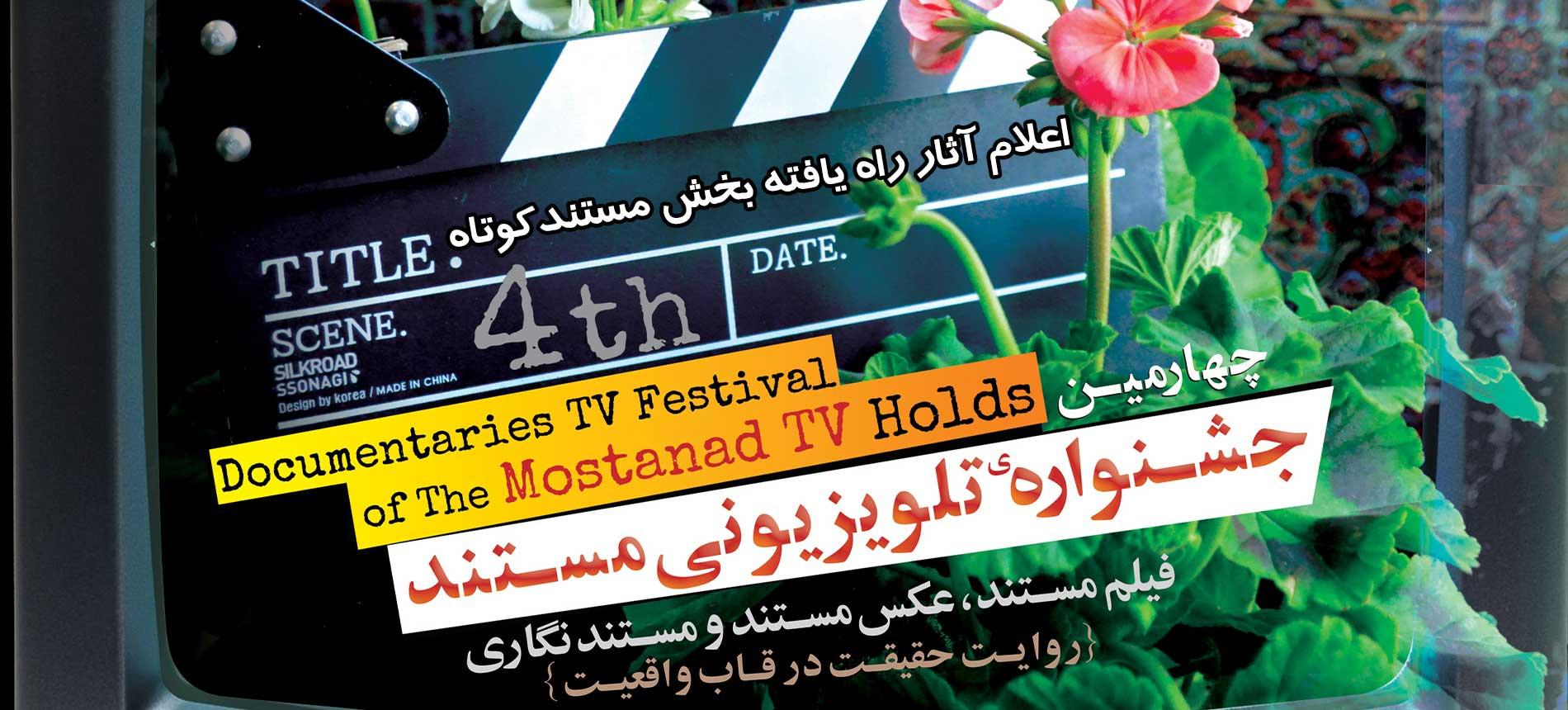 آثار مستند کوتاه راه یافته به بخش مسابقه چهارمین جشنواره تلویزیونی مستند مشخص شدند.