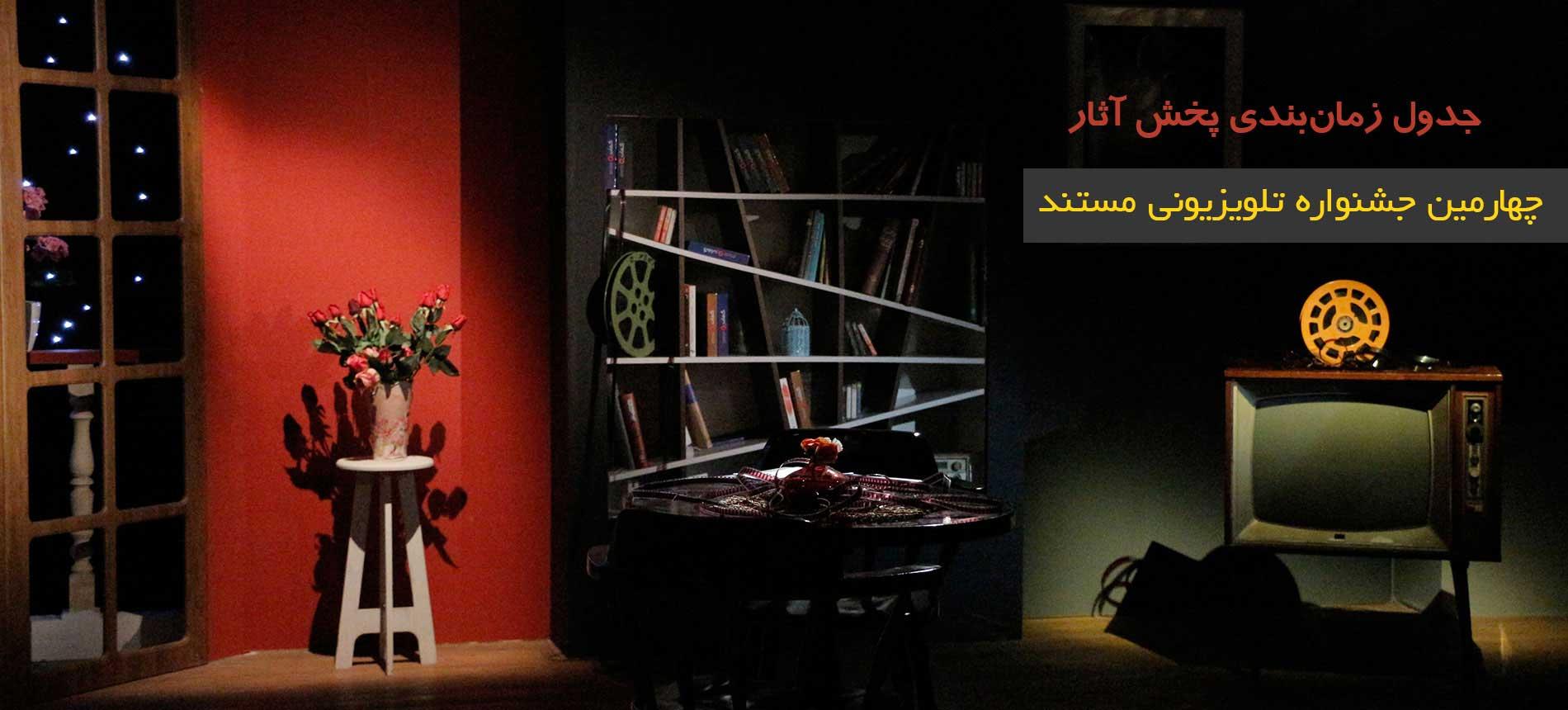 جدول زمان پخش فیلم های چهارمین جشنواره تلویزیونی مستند