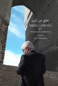 عشق من تبریز