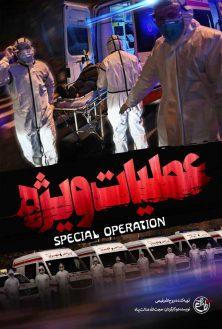 عملیات ویژه