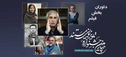 داوران چهارمین دوره جشنواره تلویزیونی مستند معرفی شدند