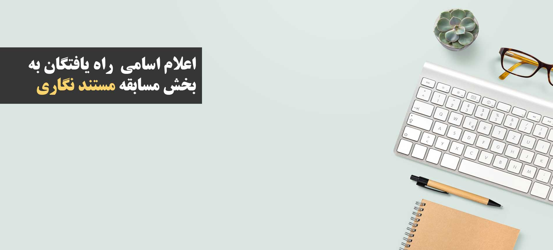 اعلام اسامی راه یافتگان به بخش مسابقه مستند نگاری چهارمین جشنواره تلویزیونی مستند
