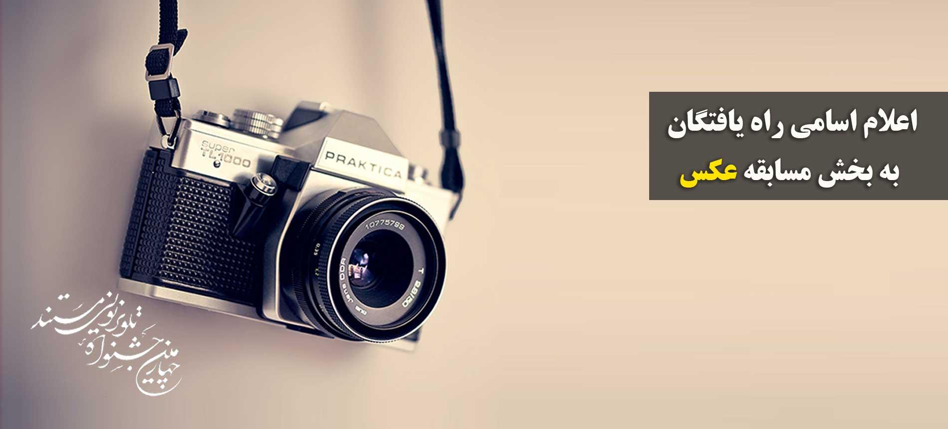 اعلام اسامی راه یافتگان به بخش مسابقه عکس چهارمین جشنواره تلویزیونی مستند