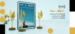 نقد مستند «من یک پرنده هستم»