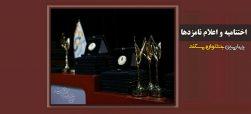 اعلام زمان اختتامیه و نامزدهای دریافت جایزه چهارمین دوره جشنواره