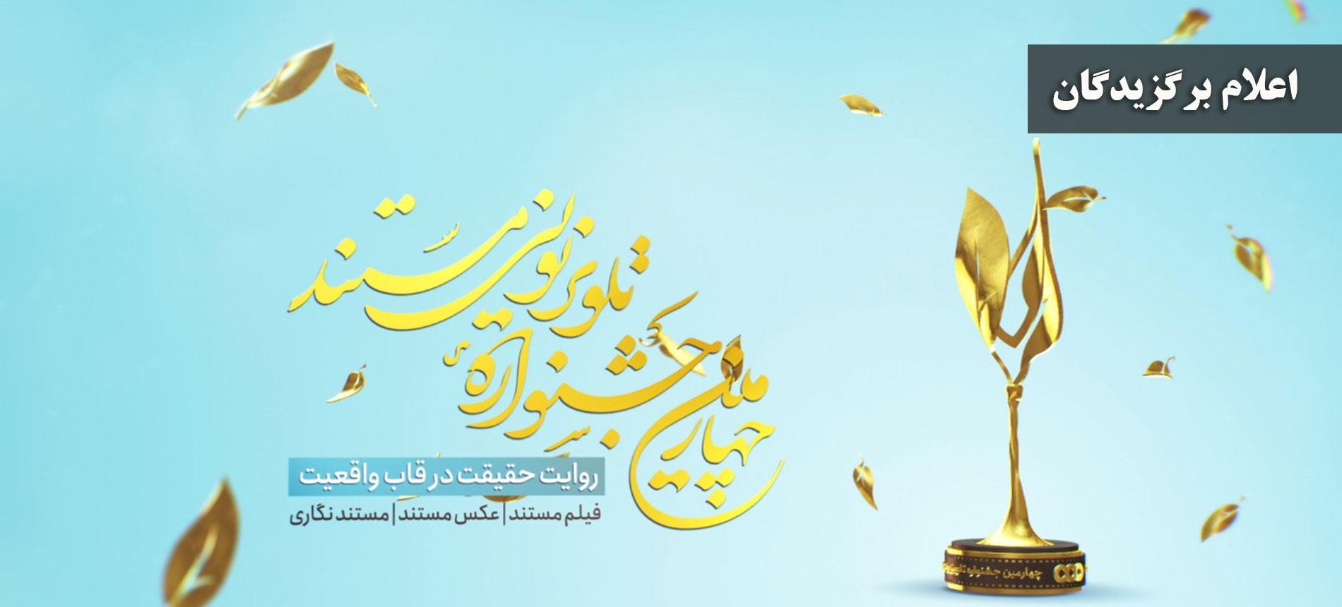 برگزیدگان چهارمین جشنواره تلویزیونی مستند