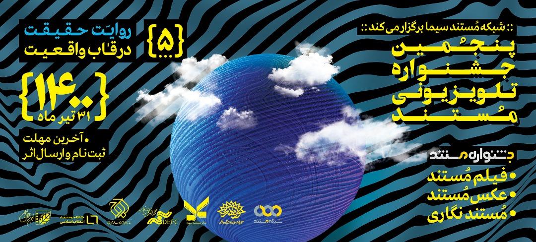 فراخوان پنجمین جشنواره تلویزیونی مستند اعلام شد/ اختصاص بخش ویژه به مستندهای کرونایی