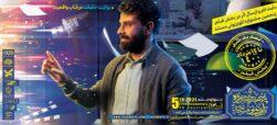 تمدید زمان ثبتنام و ارسال فیلم به پنجمین جشنواره تلویزیونی مستند