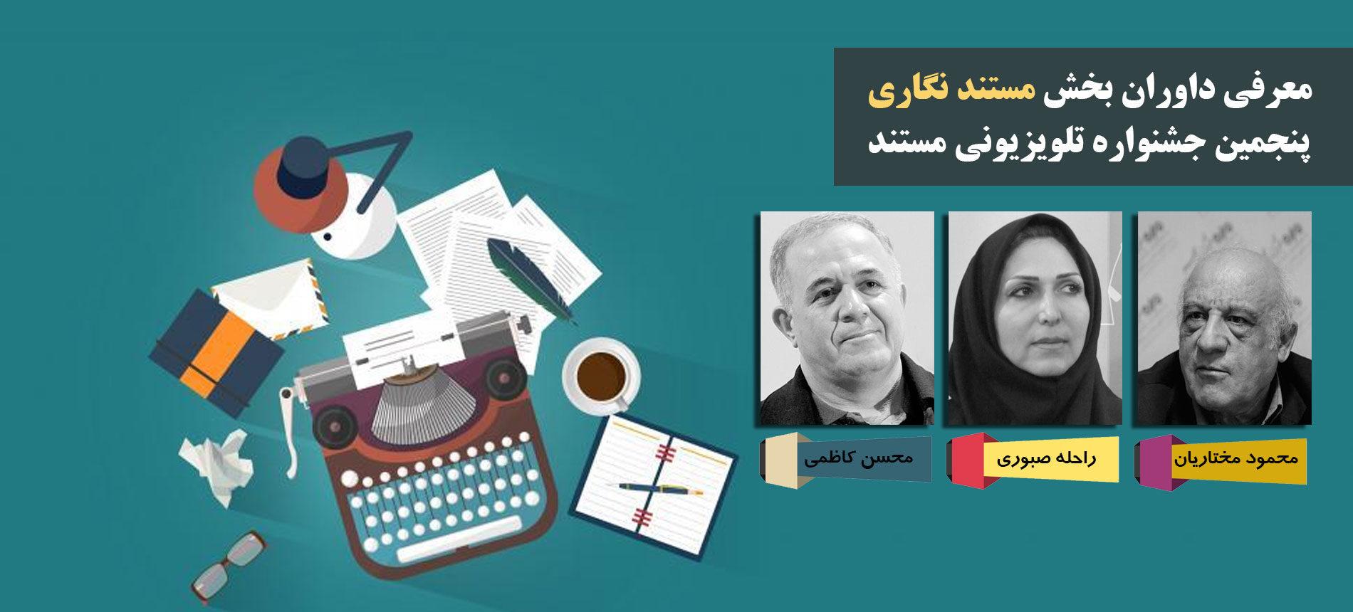 داوران بخش «مستندنگاری» پنجمین جشنواره تلویزیونی مستند معرفی شدند