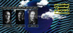 داوران بخش عکاسی پنجمین جشنواره تلویزیونی مستند معرفی شدند