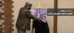 نشست خبری پنجمین جشنواره تلویزیونی مستند برگزار شد/ رونمایی از پوستر