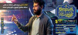 اسامی مستندهای راهیافته به بخش مسابقه پنجمین جشنواره تلویزیونی مستند اعلام شد