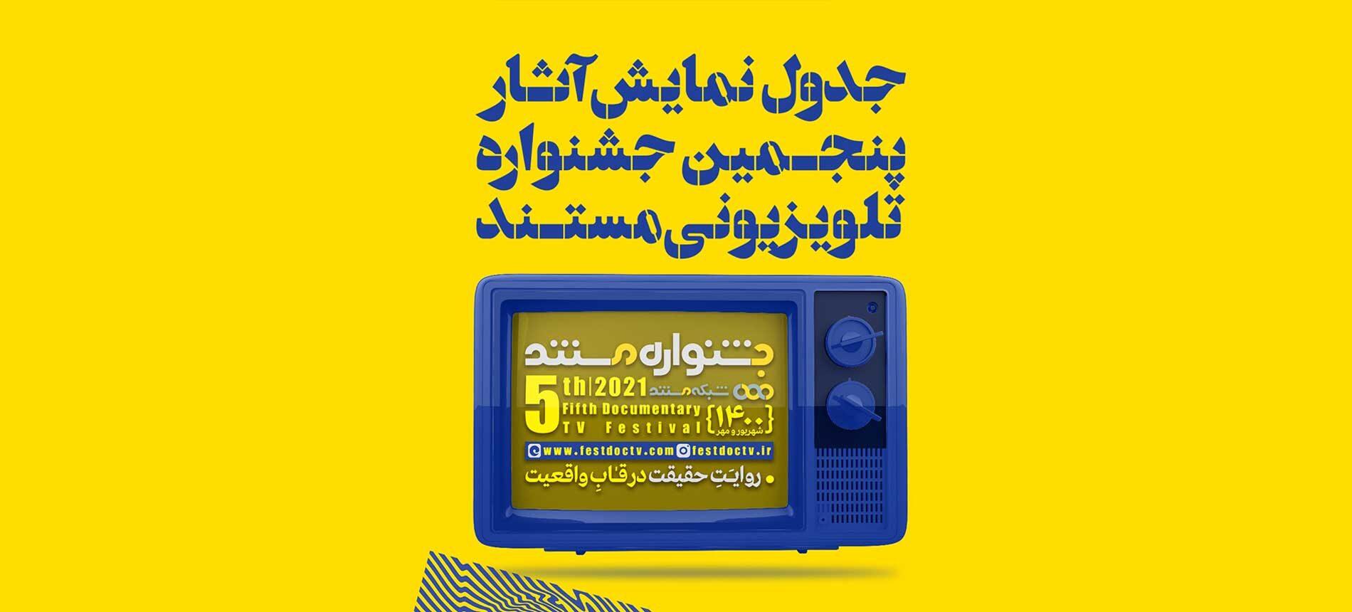 جدول زمان پخش فیلم های پنجمین جشنواره تلویزیونی مستند