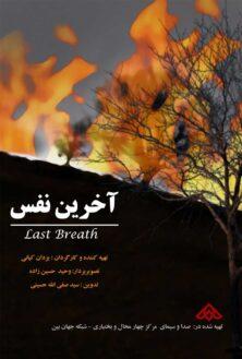 آخرین نفس