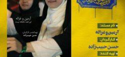 نقد مستند «آرمین و غزاله، این قصه عاشقانه نیست»