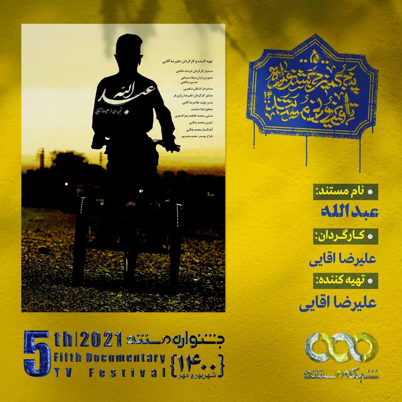 نقد مستند «عبدالله»