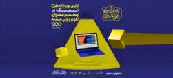 شرایط ثبت و ارائه طرح در بخش «پیچینگ» جشنواره تلویزیونی مستند اعلام شد