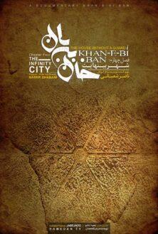 خان بی بان (شهر بینهایت)