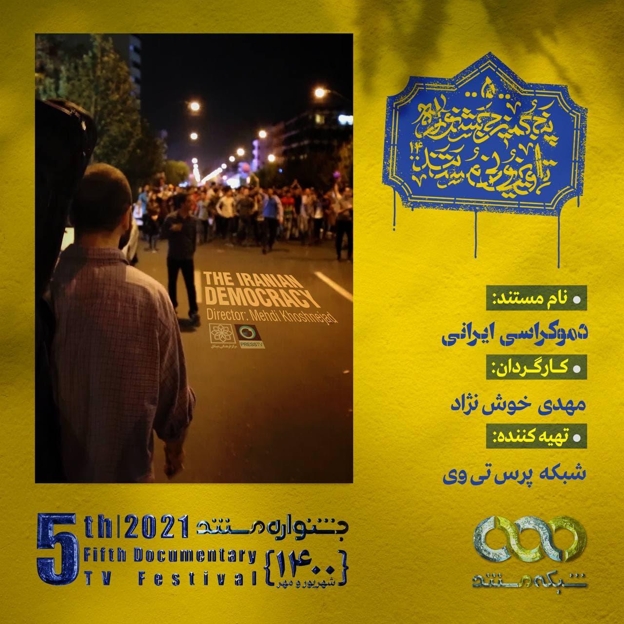 نقد مستند «دموکراسی ایرانی»