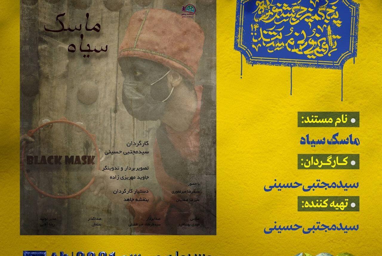 نقد مستند «ماسک سیاه»